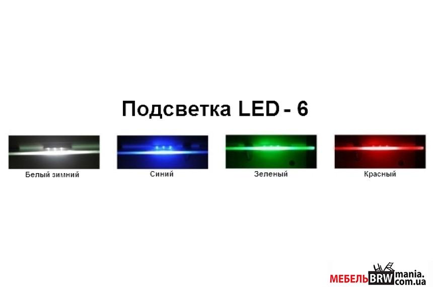Подсветка Cama LED 6