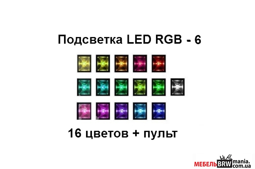 Підсвітка Cama RGB 6