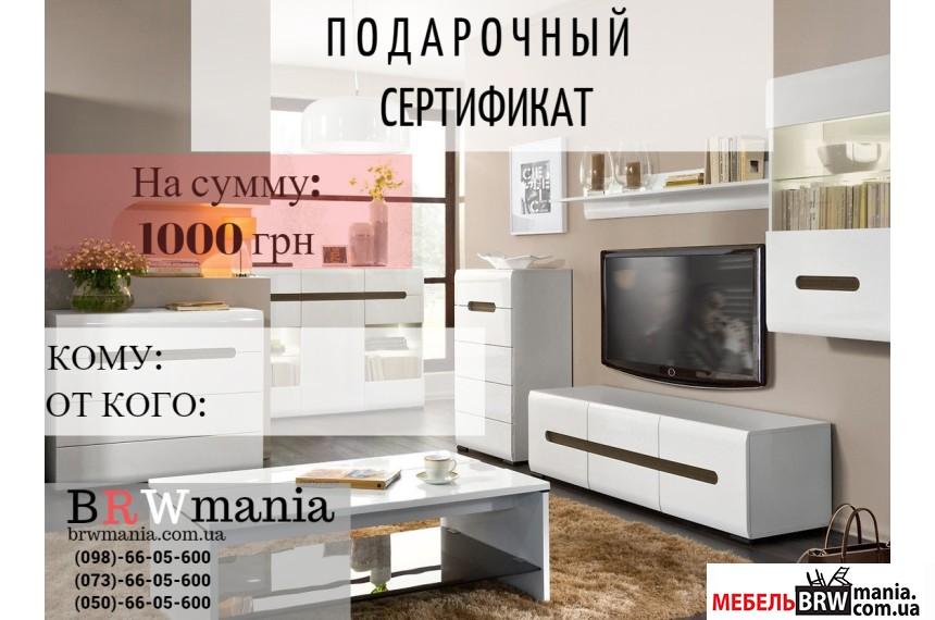 Подарунковий Сертифікат 1000 грн.